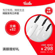 German Fissler Fissler exquisite stainless steel three-piece kitchen knife multi-function knife fruit knife knife set