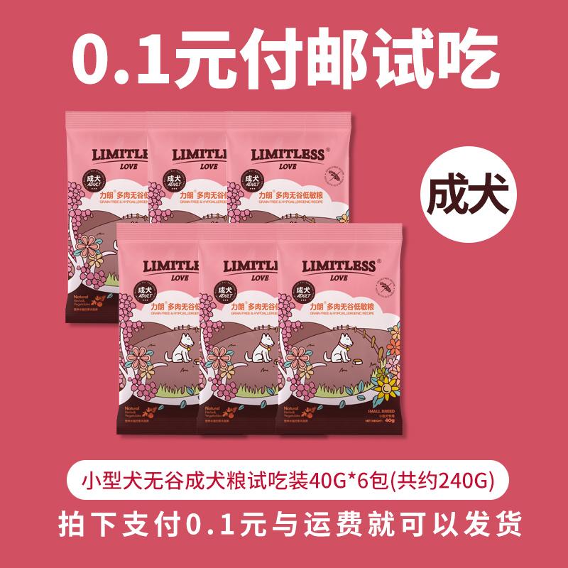 【付邮试用】成犬小型犬专用多肉无谷粮试吃便携装40g*6包