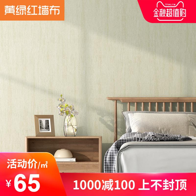 需要用券高档无缝现代简约卧室客厅温馨墙布
