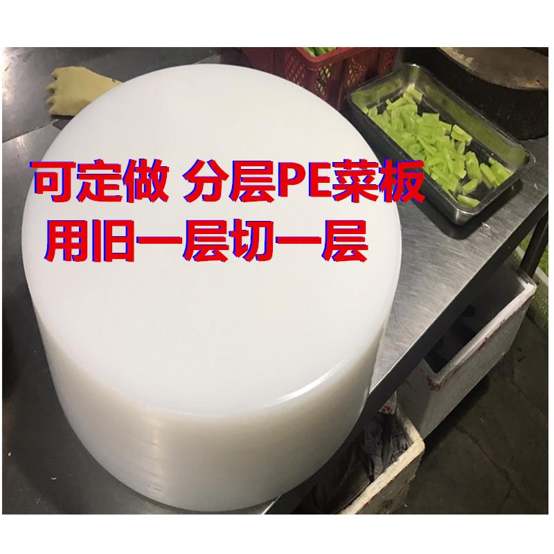 厂家直销   PE塑料菜板