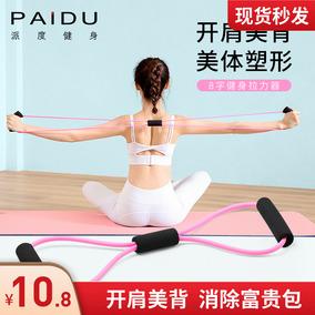 8字瑜伽弹力带练肩膀背部拉力器