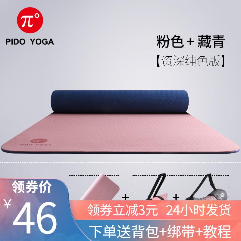 派度tpe加厚加宽加长女防滑瑜伽垫