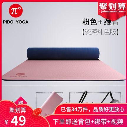 派度tpe瑜伽垫8mm加宽加厚男女健身垫防滑初学者瑜珈垫地垫子家用
