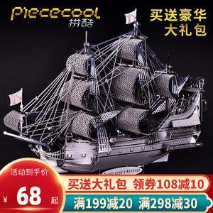 拼酷3D立体金属拼图战舰帆船黑珍珠号海盗船拼装模型成年高难度