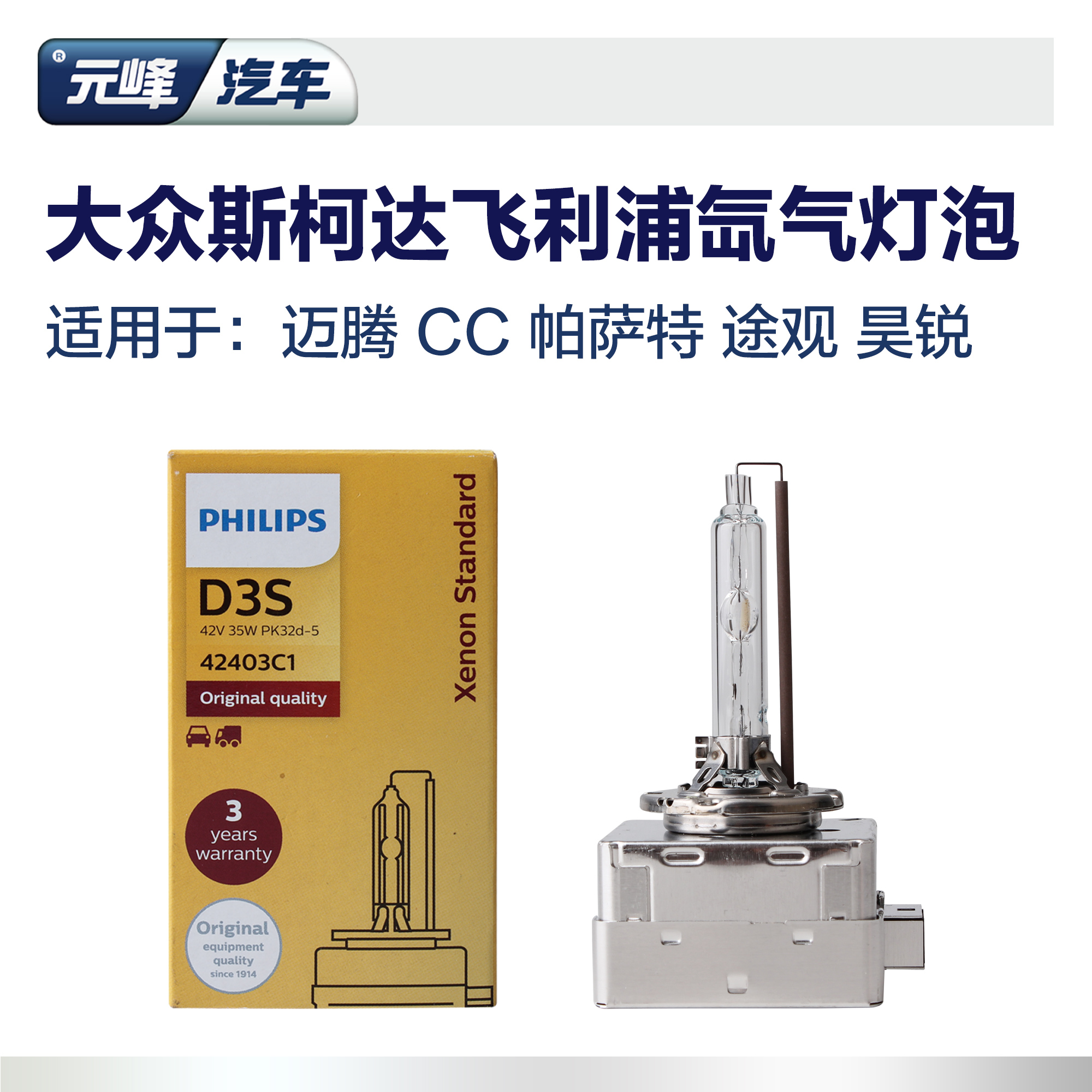 飞利浦D1S/D3S氙气灯泡适用于迈腾CC新帕萨特途观昊锐速派氙气灯