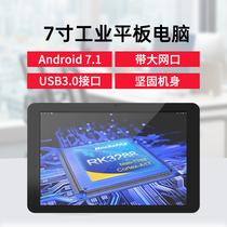 工业手持工控触摸屏一体机wifi口USB带网口大7.1寸安卓7平板电脑
