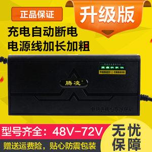 (自动断电)电动车电瓶充电器48V20AH60V72V80V超威天能雅迪通用
