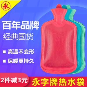 上海永字牌橡胶冲注水热水袋防爆婴儿传统灌水暖水袋永子热水袋