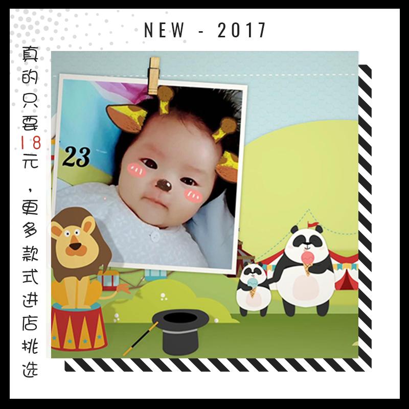 【动物乐园】2017新款宝宝艺术生活照展示MV儿童电子相册视频制作