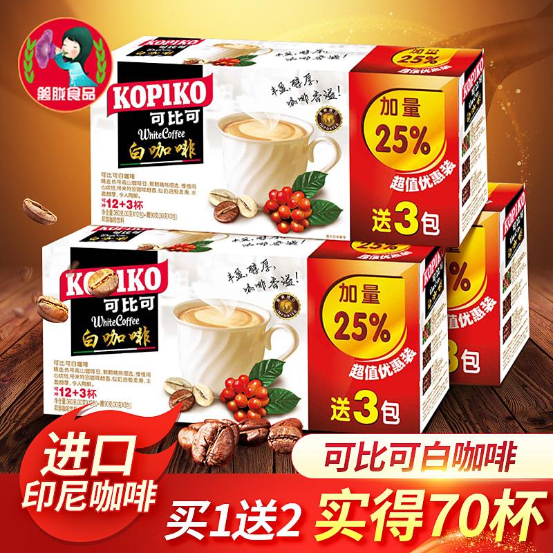印尼原装进口kopiko可比可白咖啡38.00元包邮