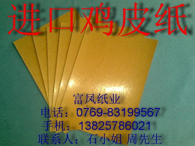 Импорт курица пергамент одежда шаблон бумага борьба бумажная вырезать одежда бумага 889 * 1150mm ¥ 2,65 юань / чжан