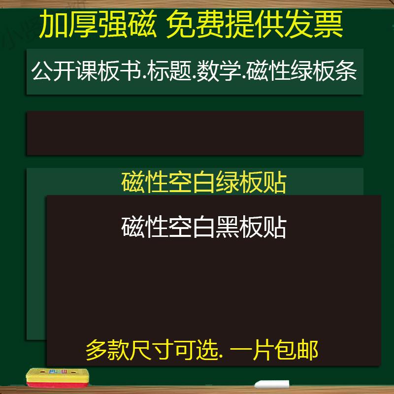 磁性空白黑板贴教学公开课软磁铁空白磁力黑板条标题板书磁性教具