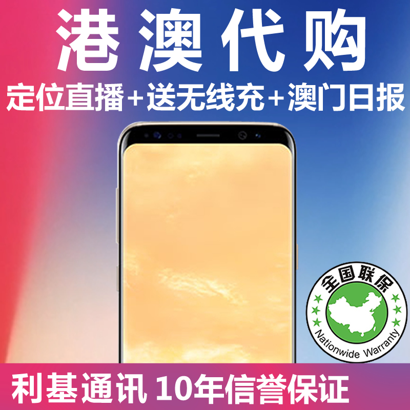 Samsung/三星 GALAXY S8+ s8Plus s8edge港版 s8港行澳行全新手机