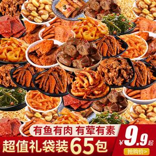 零食大禮包熟食組合肉食類麻辣滷味夜宵香辣小魚休閒小食品禮包