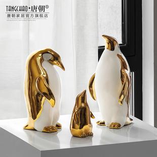 唐朝家居 北欧风企鹅摆件 客厅样板间办公室电视柜创意装饰品摆设