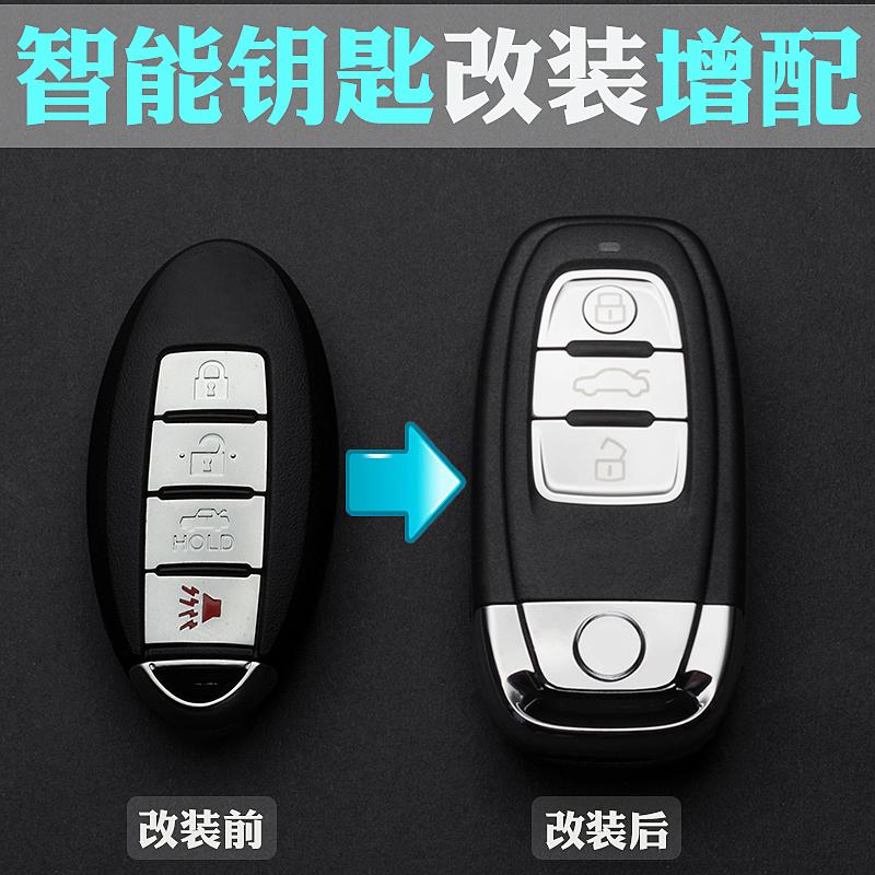 适用于日产尼桑天籁轩逸奇骏途乐达英菲尼迪ESqxQ50L智能钥匙改装