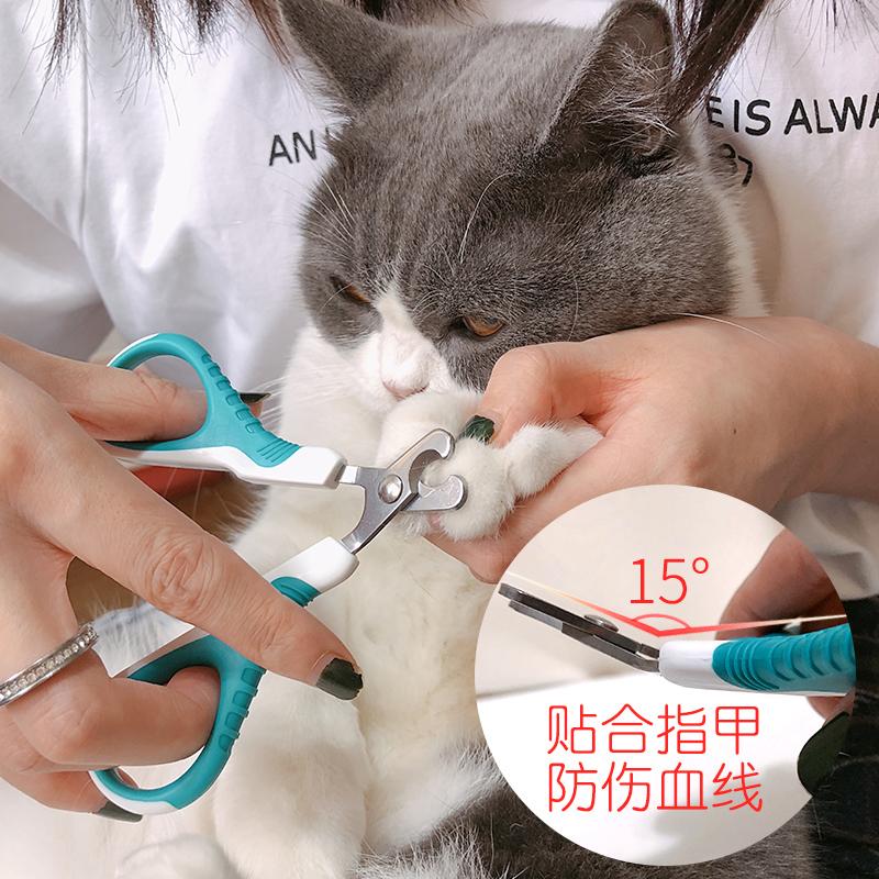 宠物猫狗狗指甲剪指甲刀猫咪专用磨甲器小型犬剪刀指甲钳用品包邮