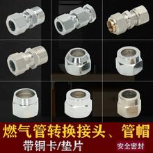 燃气管不锈钢波纹管螺帽天然气铜接头煤气螺口专用螺母4分6分3分
