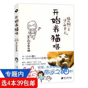 【4本39包邮】开始养猫咯/关于手册