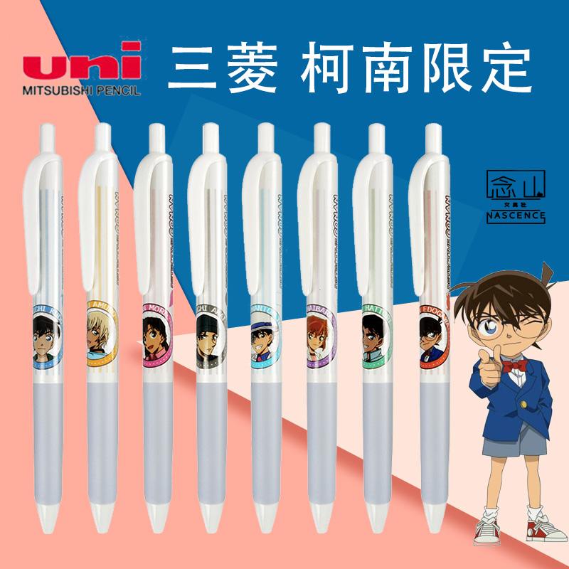 日本UNI三菱柯南限定中油笔基德工藤新一黑色中性圆珠笔速干新款