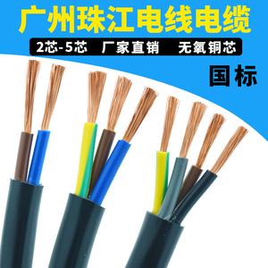 珠江国标纯铜2芯6平方软护套线