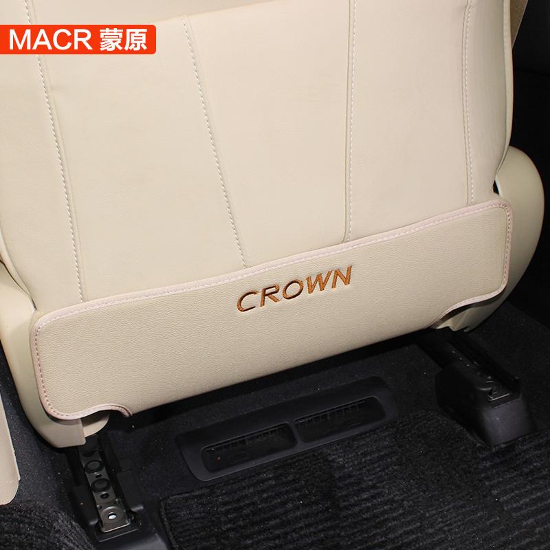 豐田新皇冠座椅防踢墊 15~16款皇冠 內飾改裝保護扶手箱防護墊