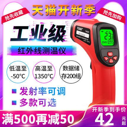 红外测温仪 工业油温红外线高温测温枪 高精度手持家用电子温度计