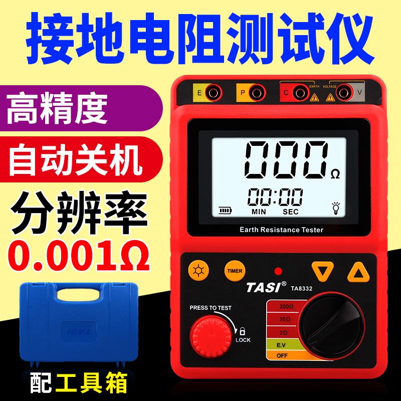 接地电阻测试仪 数字接地电阻表高精度防雷测试仪接地摇表测量仪
