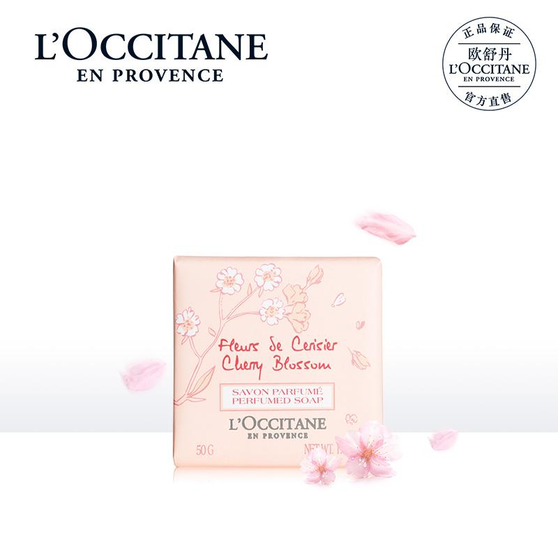 欧舒丹甜蜜樱花香氛皂50g 甜蜜芬芳植物清洁身体皂清洁皂法国正品