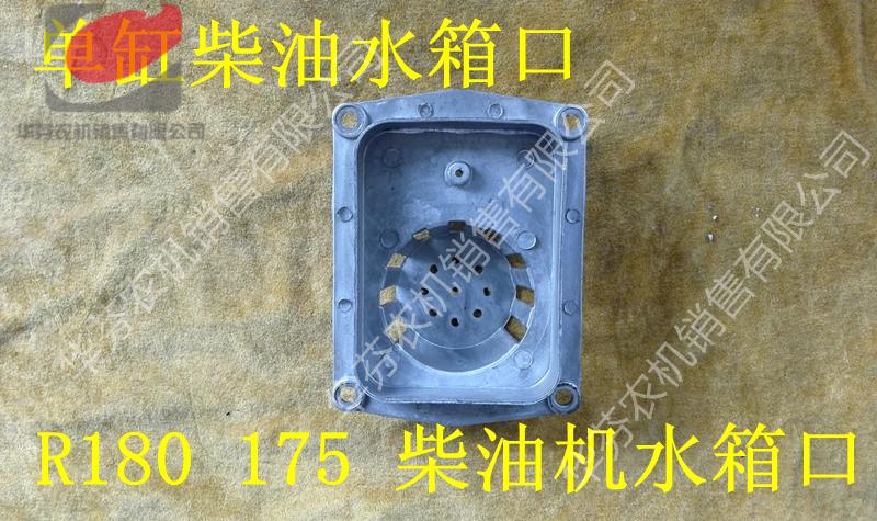 江苏常州常柴全椒单缸柴油机配件 R175/R180铝制水箱口加水漏斗