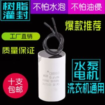 Pump capacitor motor general high quality 6UF / 8UF / 12uf / 15uF / 16uf / 18uf / 20uf / 25uf
