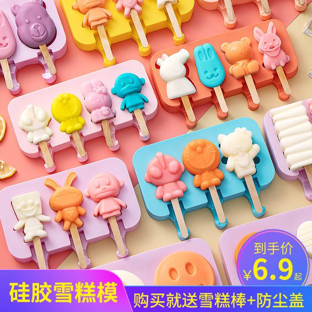 硅胶雪糕模具 卡通创意自制冰糕冰淇淋冰棒冰棍棒冰磨具套装家用