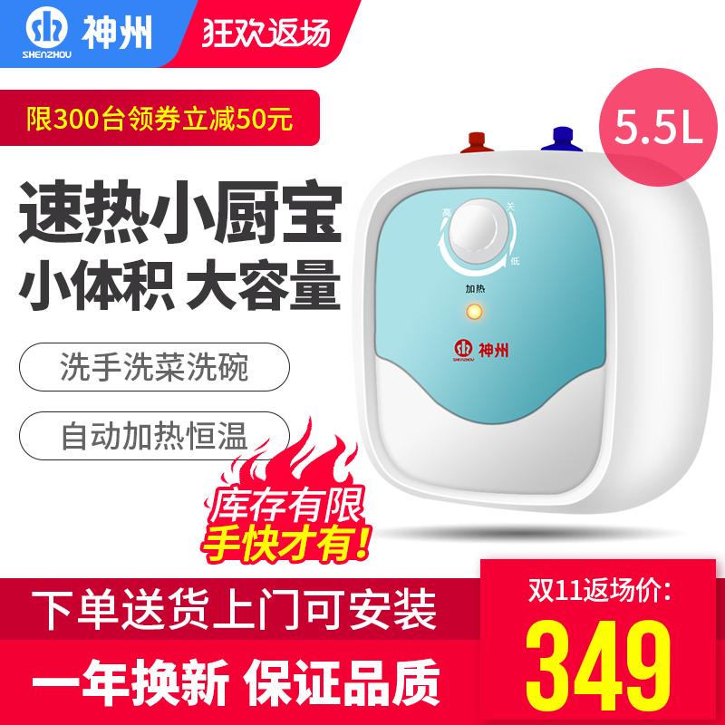 神州 SZ5-X516小厨宝储水式即热式速热家用厨房小型电热水器5.5升