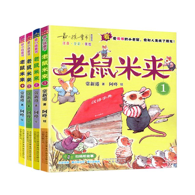 赠音频正版现货】老鼠米来套装 全四册 注音彩绘系列童书 常新港著 3-6-9岁儿童经典文学童话绘本 一二三年级小学生课外阅读故事书