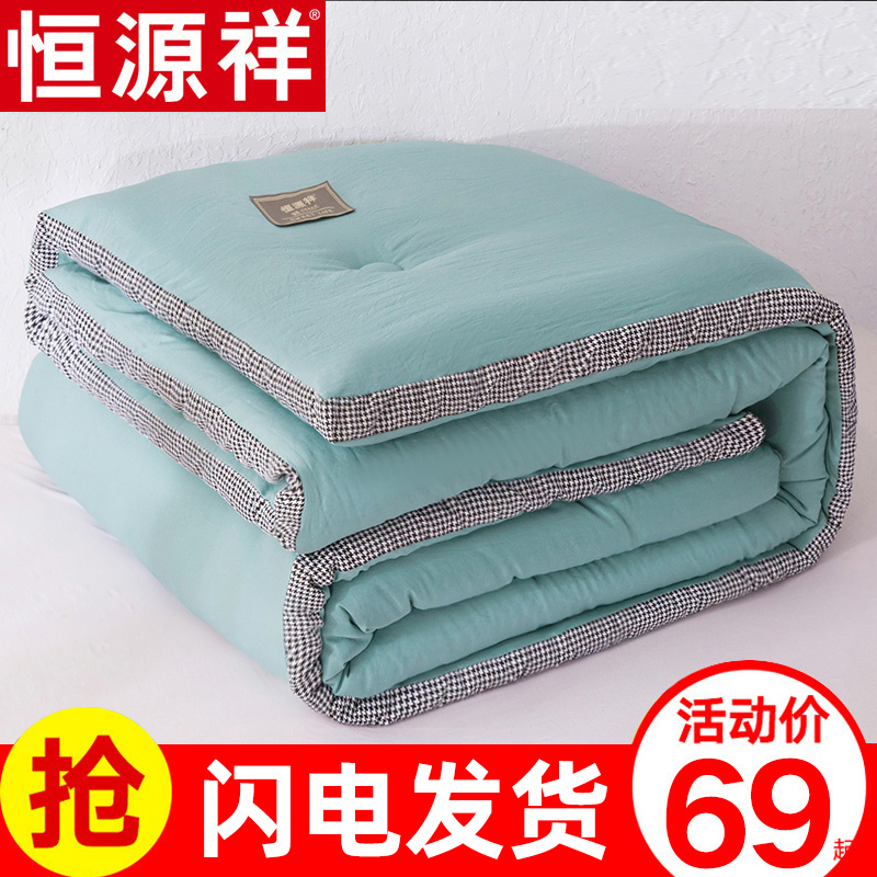 Hengyuanxiang quilt thickened in winter to keep warm in winter quilt single student dormitory winter quilt 10 catties autumn and winter quilt