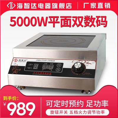 海智达商用电磁炉5000w平面大功率电磁炉5kw商业电磁灶炉商用煲汤