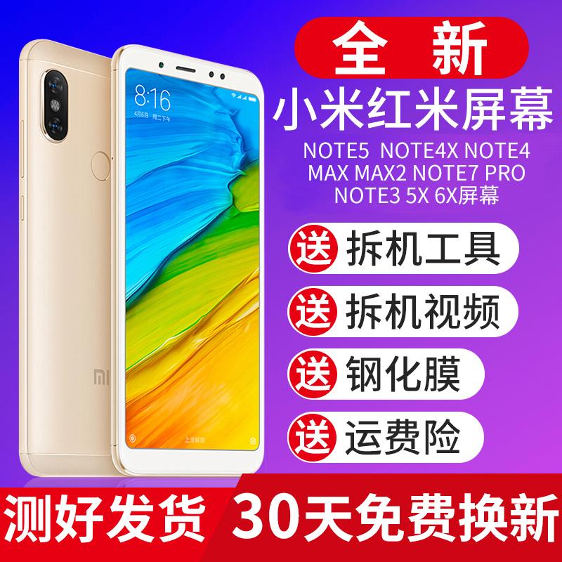 适用小米5x红米note4X note5 5plus屏幕总成7 max2 6Pro带框note3