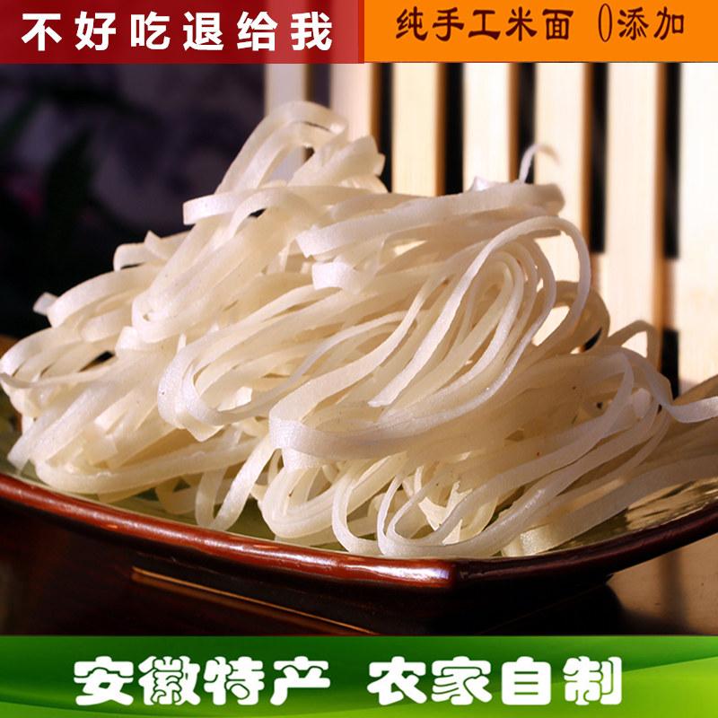 5斤装安徽庐江枞阳特产纯手工农家自制米面米粉孕妇月子儿童面条