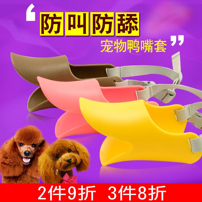 Собака рот крышка собака утконос крышка рот крышка противо называемый противо укусить против ошибка еда маски тедди соотношение медведь молодой собака домашнее животное статьи
