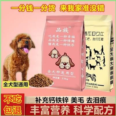 狗粮1斤5斤泰迪贵宾比熊博美金毛哈士奇拉布拉多幼犬通用