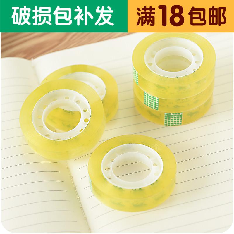 文具胶带A916 1.2cm学生手撕胶纸透明胶带办公小胶带小卷DIY胶带