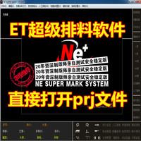 Вертикальный супертяжеловес система Система одежды для одежды ET2018 версия Программное обеспечение Superwolf