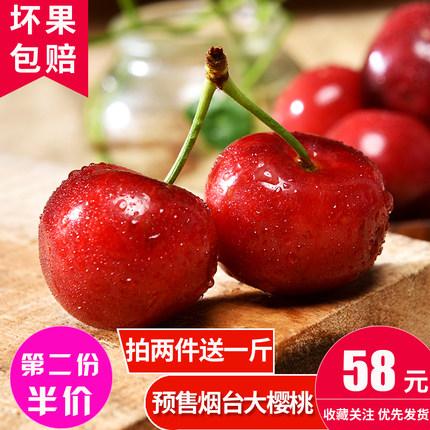 山东特产烟台大樱桃车厘子2斤新鲜水果脆甜现摘现发当季水果5包邮