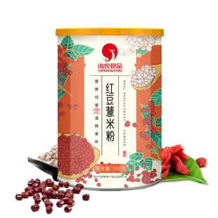 南农红豆薏仁薏米枸杞粉代餐粉粥去食品湿饱腹早餐五谷杂粮气550g