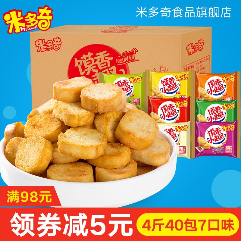 米多奇馍香小趣40包烤馍丁小馍丁4斤多口味饼干烤馍片馍干馒头片
