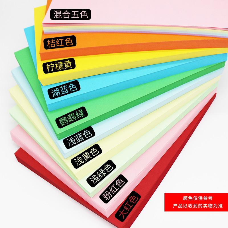 a4彩色厚手工学生230g卡片纸白卡纸