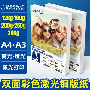 a4激光铜版纸打印哑光高光A3双面数码彩激纸128克160g克200克250克300克激光相片纸