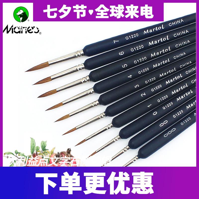 马利狼毫勾线笔G1220 水粉水彩画油画丙烯画笔描线笔 共10个规格