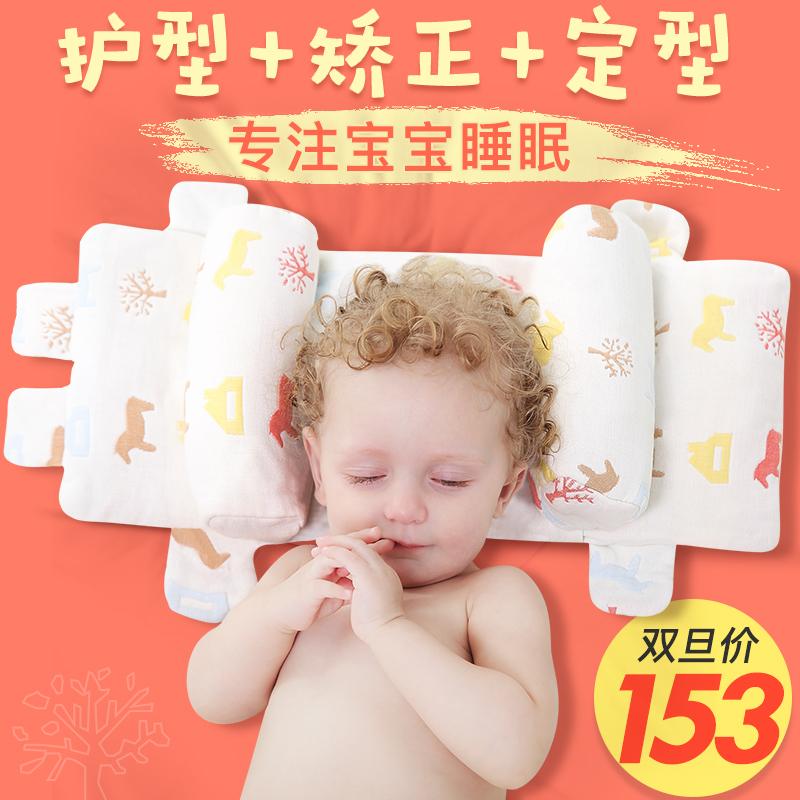 婴儿枕头透气0-1岁新生儿纠正偏头防偏头初生宝宝头型矫正定型枕
