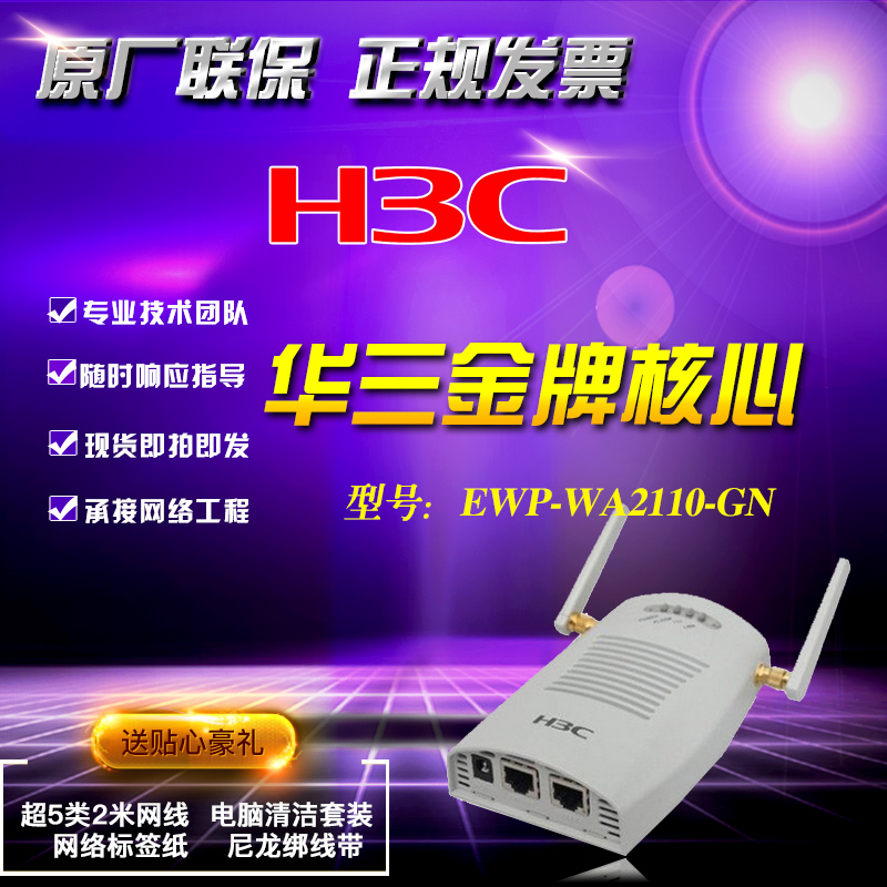 H3C ewp-wa2110-gn indoor wireless AP wall mounted fat thin switchable